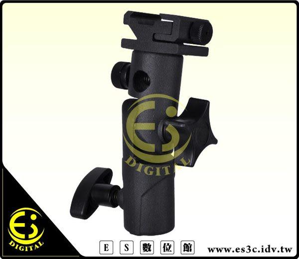 ES數位館 離機閃 E型閃光燈座 閃光燈傘座 雙用固定座 可拆式熱薛座 3/8 1/4 可更換雙母螺絲