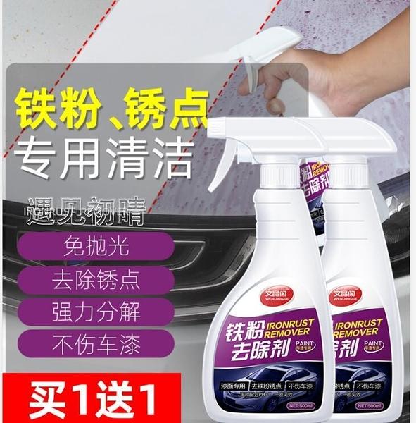 清潔劑鐵粉去除劑汽車漆面白色車洗車除銹去黃點鐵銹車漆黑點去污清洗劑 快速出貨