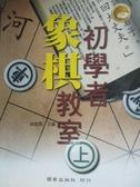 【書寶二手書T5/嗜好_KGX】初學者象棋教室上_徐家亮