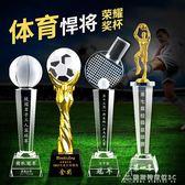 籃球足球羽毛球乒乓球高爾夫臺球水晶獎杯訂製體育運動會比賽冠軍 酷斯特數位3c