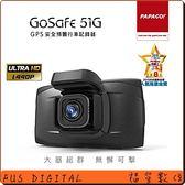 送32GB【福笙】PAPAGO GOSAFE 51G 1440P 路段即時顯示 測速預警 行車記錄器 支援胎壓套件