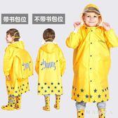 兒童雨披 女童幼兒園男童寶寶雨鞋小學生小孩2-6男小童1-3雨披 AW6183【棉花糖伊人】