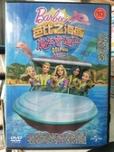 挖寶二手片-P17-311-正版DVD-動畫【芭比之海豚魔法奇遇記】-國英語發音(直購價)