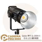 ◎相機專家◎ Godox 神牛 SL-200W II 白光 LED 攝影棚燈 持續燈 SL200W 保榮卡口 公司貨