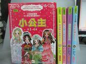 【書寶二手書T1/兒童文學_KOJ】小公主1-4集套書合售:隱形的桃花公主_非洲的祈雨公主等