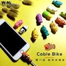 咬一口Cable bike 動物造型保護...