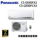 【Panasonic國際】12-14坪變頻冷專分離式冷氣CS-QX80FA2/CU-QX80FCA2 含基本安裝//運送