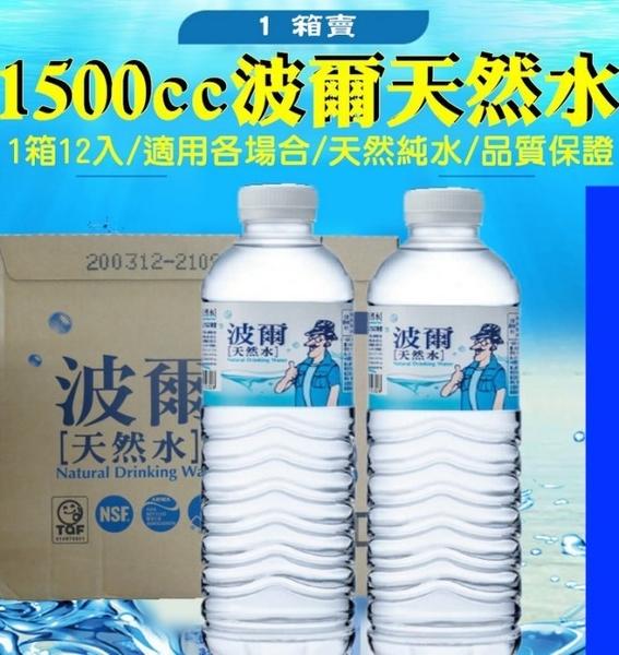 1002-259--柚柚的店【1500cc波爾天然礦泉水12瓶】 1箱12瓶 波爾天然水 桶裝水 罐裝泉水