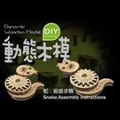 【收藏天地】台灣紀念品*十二生肖DIY動態木模-蛇/ 擺飾 禮物 文創 可愛 小物 十二生肖