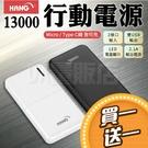 行動電源 買一送一 13000 MAH 2.1A Micro type-c USB 移動電源 快充 充電寶 2色