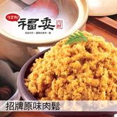 招牌原味肉鬆(5包/組)
