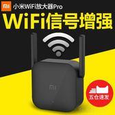 小米wifi放大器PRO無線網信號增強網路繼家用加強接收擴展大路由2 好再來小屋