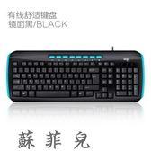有線鍵盤台式筆記本電腦外設家用辦公商務游戲USB鍵盤舒適