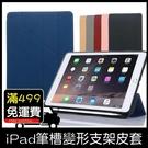 筆槽變形金剛 防摔殼 新 iPad Mi...