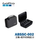 黑熊數位 GoPro 原廠配件 主機+配件收納盒 2.0 ABSSC-002 半硬殼 收納包 收納袋
