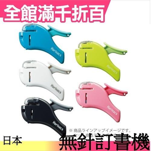 【5色可選】日本 可訂5張 KOKUYO HARINACS 無針訂書機 上班族辦公室輕巧文具【小福部屋】
