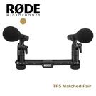 黑熊數位 RODE TF5 Matched Pair 槍型 麥克風 電容式 收音 TF5MP 心形指向性 清晰度 錄音