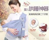 袋鼠仔仔嬰兒背巾背袋帶西爾斯橫豎抱式新生兒哄睡哺乳前抱式抱袋     米娜小鋪