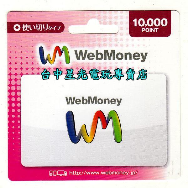 【日本遊戲點數卡】WebMoney 10000點 WM 日本網路遊戲 虛擬貨幣 點卡 電子錢包【台中星光電玩】
