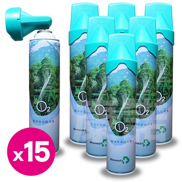 【貝斯美德】O2 純淨氧氣隨身瓶 氧氣瓶 氧氣罐 登山運動 9000c.c. 15瓶入