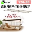 *KING*【原廠公司貨】Richell寵物用簡單打掃圍欄屋頂120-60 超小型/小型犬用 狗籠 圍欄