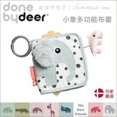 ✿蟲寶寶✿【丹麥Done by deer】啟發好朋友 可吊掛 多功能布書/安撫玩具 Elphee大象
