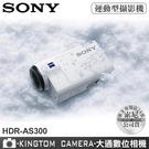 SONY HDR-AS300 FullHD 運動型攝影機 公司貨 再送32G卡+專用電池+專用座充+4大好禮超值組