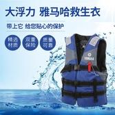 救生衣成人救生衣漂流 浮潛海釣戶外工作出海船用浮力衣龍舟城市