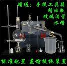 ☆.:*實驗貓【蒸餾裝置】[全玻蒸餾水裝...