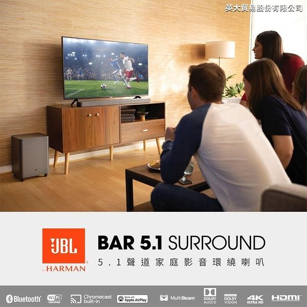 JBL 5.1聲道家庭影音環繞喇叭 Bar 5.1 Surround 公司貨 (NT-S)