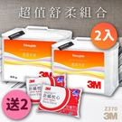 《量販2送2》3M Z370輕柔冬被 標準雙人2入 送 3M防蹣枕頭標準型2入 防蹣 枕頭 棉被 被子 透氣 可水洗