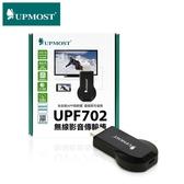 UPMOST登昌恆 UPF702 無線影音傳輸棒