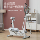 【X-BIKE 晨昌】站坐兩用雙向磁控橢圓機 (16檔阻力調節/可調坐椅/平板架) XEM-600