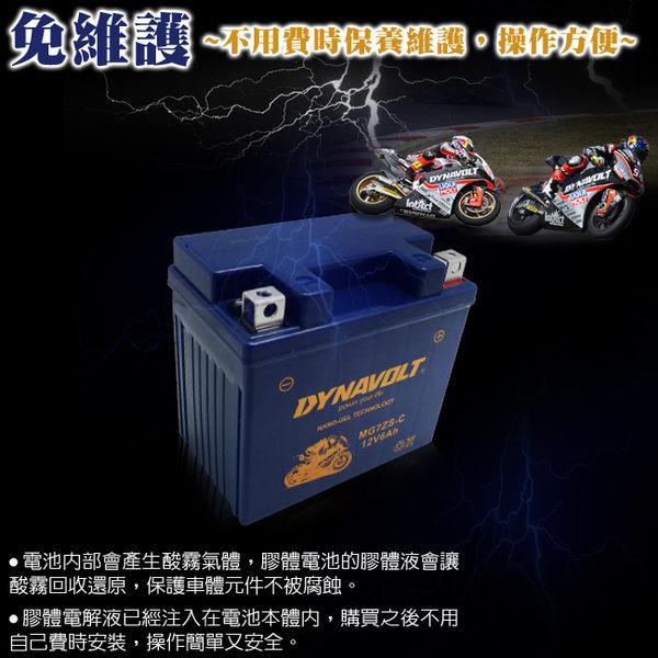 【MotoGP】DYNAVOLT藍騎士/MG7ZS-C膠體電池/機車電瓶