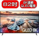 《結帳打9折》三星【QA82Q900RBWXZW】82吋QLED 8K電視