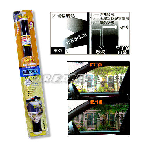 【愛車族】貼來貼去超靜電隔熱紙-側窗 50cm×300cm 隔熱膜 居家|辦公室|汽車玻璃皆適用