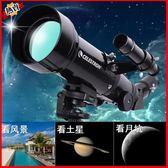 望遠鏡 星特朗天文望遠鏡專業觀星高倍高清20000觀天兒童太空倍深空學生W