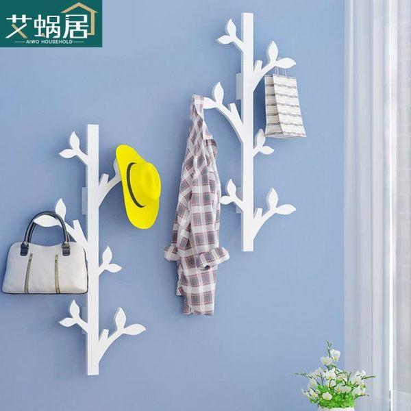 艾蝸居壁掛衣架牆上創意掛衣架臥室壁掛衣帽架多功能牆面掛衣鉤igo 3c優購