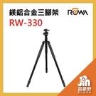 RW-330 兩米六 鎂鋁合金 三腳架 ...