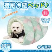 JohoE嚴選 玉石冰雪纖維散熱冷涼感蛹型窩寵物床墊/睡墊-夏日煙火