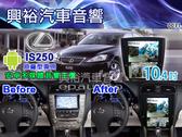 【專車專款】05~10年 LEXUS IS250 專用10.4吋豎屏觸控螢幕安卓多媒體主機*四核心