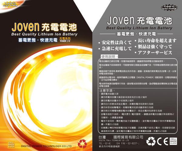 《JOVEN》PANASONIC專用副廠相機電池 BCM13 適用 PANASONIC DMC-ZS30  ZS35 ZS45 FT5  TS5  TZ40  TZ41