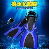 蛙鞋 潛水腳蹼成人游泳自由潛水可調節長腳蹼蛙鞋套裝浮潛用品潛水裝備 全館免運