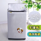 洗衣機罩-洗衣機罩防水防曬防塵洗衣機套子上開全自動 提拉米蘇