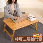 筆記本電腦桌床上用可摺疊小桌子簡約懶人書桌學習寫字桌炕桌實木 【雙十一】