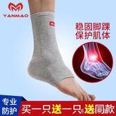 運動護踝男護腳踝女腳踝腳腕保暖腳護腕腳裸消費滿一千現折一百