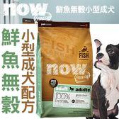 【zoo寵物商城】(送台彩刮刮卡*3張)Now 鮮魚無穀天然糧小型成犬配方-25磅/11.35kg