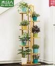 花架花架子置物多層室內陽台綠蘿盆實木客廳落地式多肉裝飾鐵藝LX JUSTM