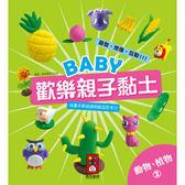 Baby歡樂親子黏土教學書  動物植物2  (音樂影片購)