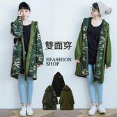 兩面穿迷彩連帽長版外套-eFashion 預【J17104500】